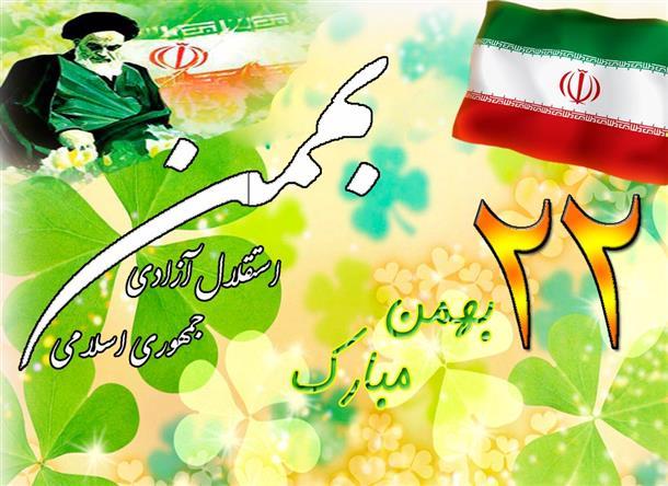 فرا رسیدن سالگرد پیروزی انقلاب اسلامی مبارک باد