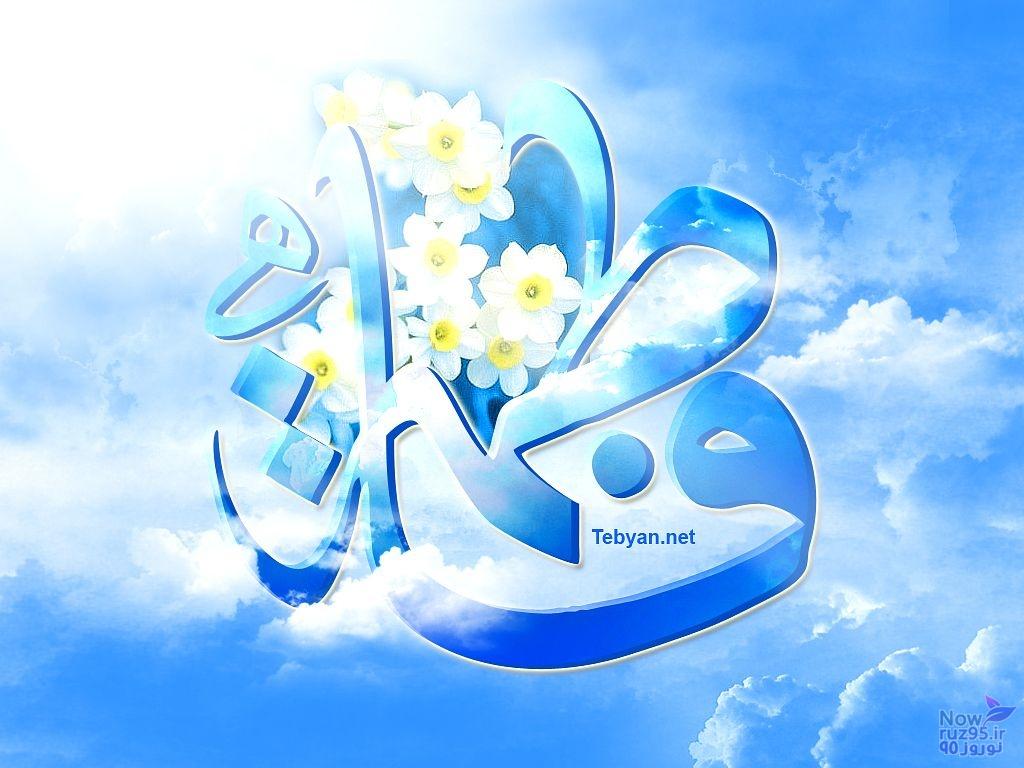 پيام استاندار محترم خراسان جنوبي به مناسبت سالروز ميلاد خجسته حضرت فاطمه زهرا(س) و روز بزرگداشت مقام زن