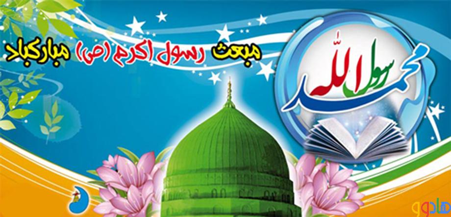 عيد مبعث بر تمام مسلمانان مبارك باد